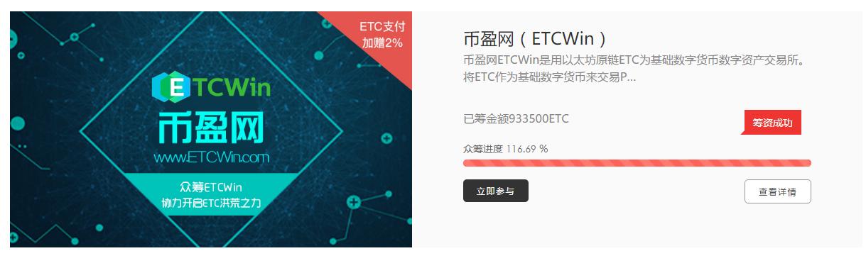 etcwin-ico