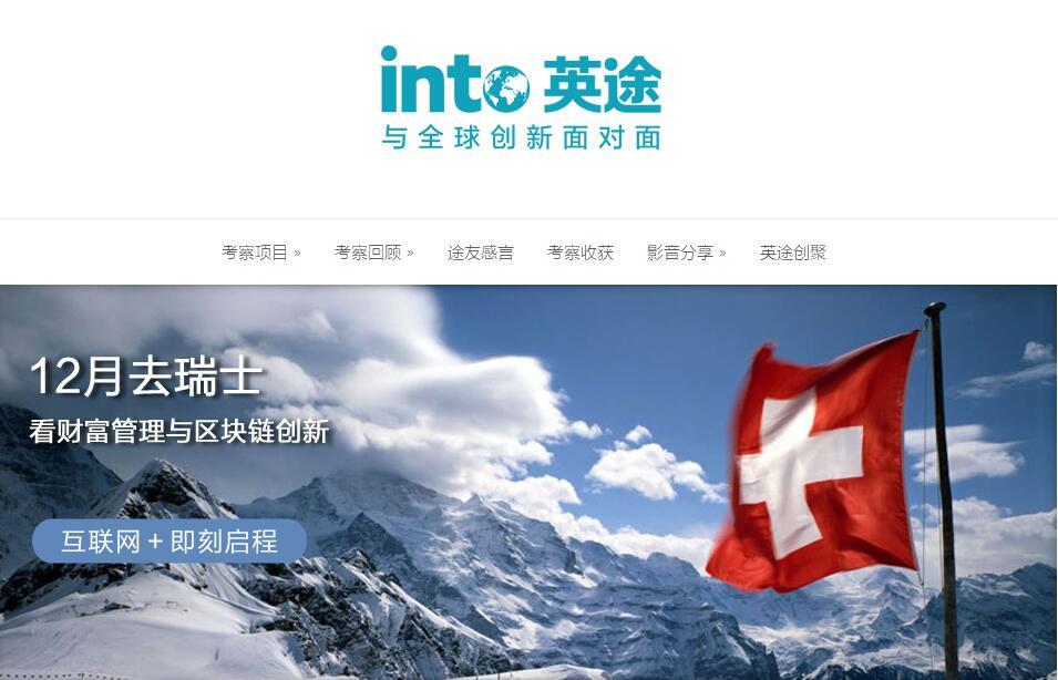 intoer-blockchain