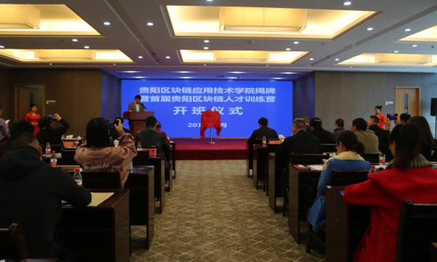 Guiyang blockchain college