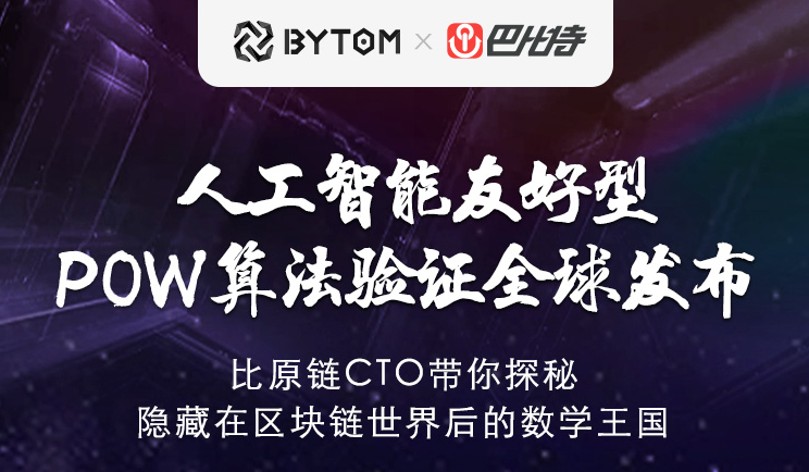 Bytom Blockchain: A Big Stride of Combining AI and Blockchain