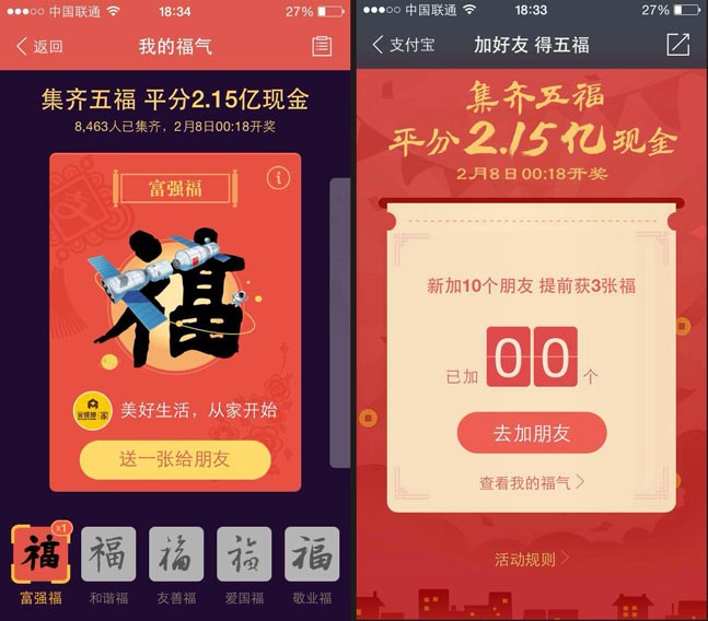 Alipay's 500 Million Digital Hongbao Shows Big Ambition in Blockchain