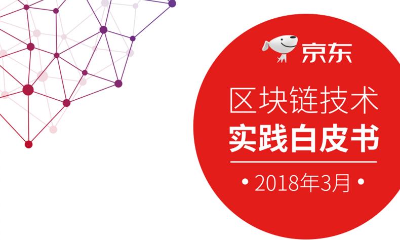 China's E-Commerce Giant JD Releases Blockchain White Paper