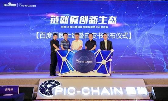 Baidu launch Totem, the blockchain-based  copyright protection platform