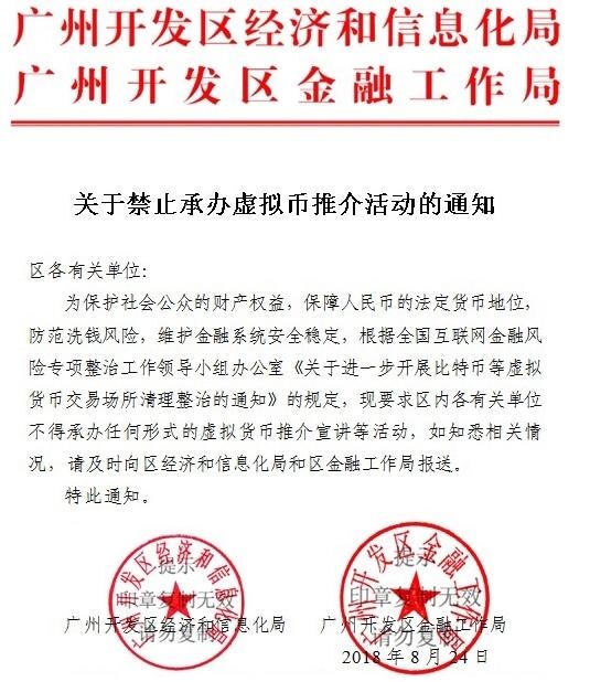 guangzhou notice