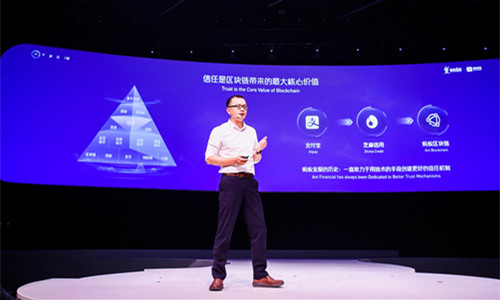 Ant Financial Launches its BaaS Platform and Predicts Blockchain may Surpass AI in 2 Years