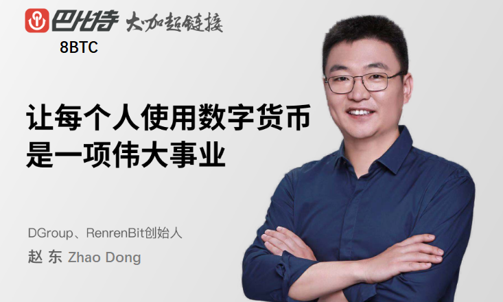 Converse with the Biggest Bitcoin OTC Dealer Zhao Dong on His 5 Years in Crypto