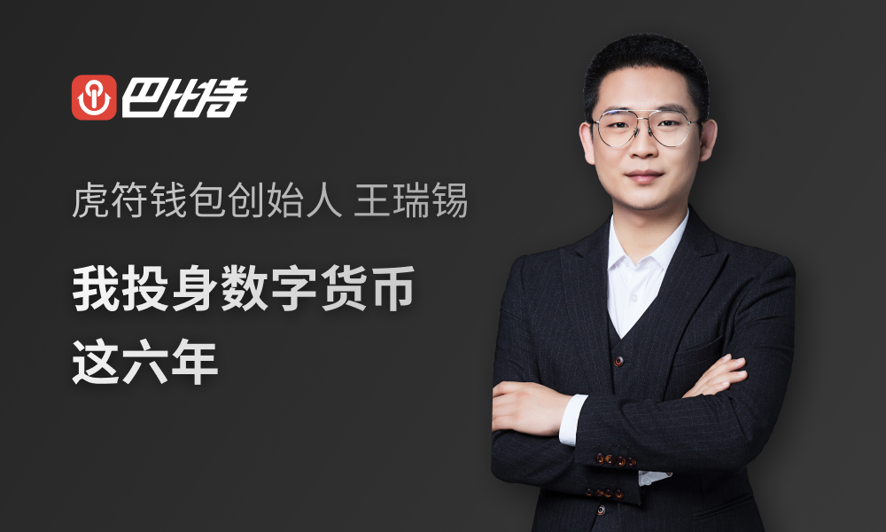 Converse with Hoo.com Founder Wang Ruixi on His Six Years in Crypto from Miner Reseller to Wallet Operator