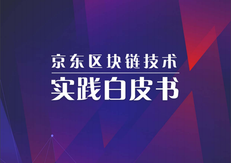China's E-Commerce Giant JD.com Releases White Paper Outlining 5 Blockchain Use Cases
