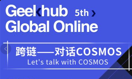 Many Chains, Many Tokens, and One Ecosystem— 8BTC Boost's Dialogue with Cosmos