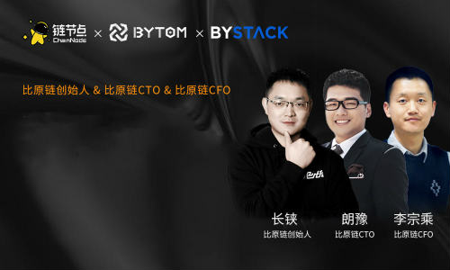 "Bystack: Bytom's Solution to Business Application and ""The Blockchain Trilemma"""