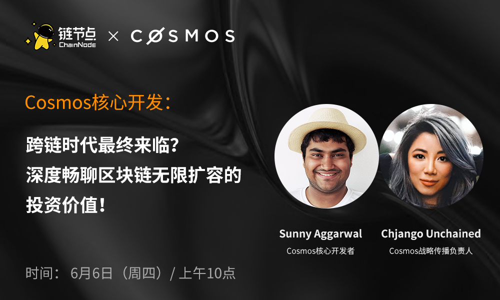 """Cosmos AMA on 8btc: No Blockchain Is an Island, To Be """"Internet of Blockchains"""""""