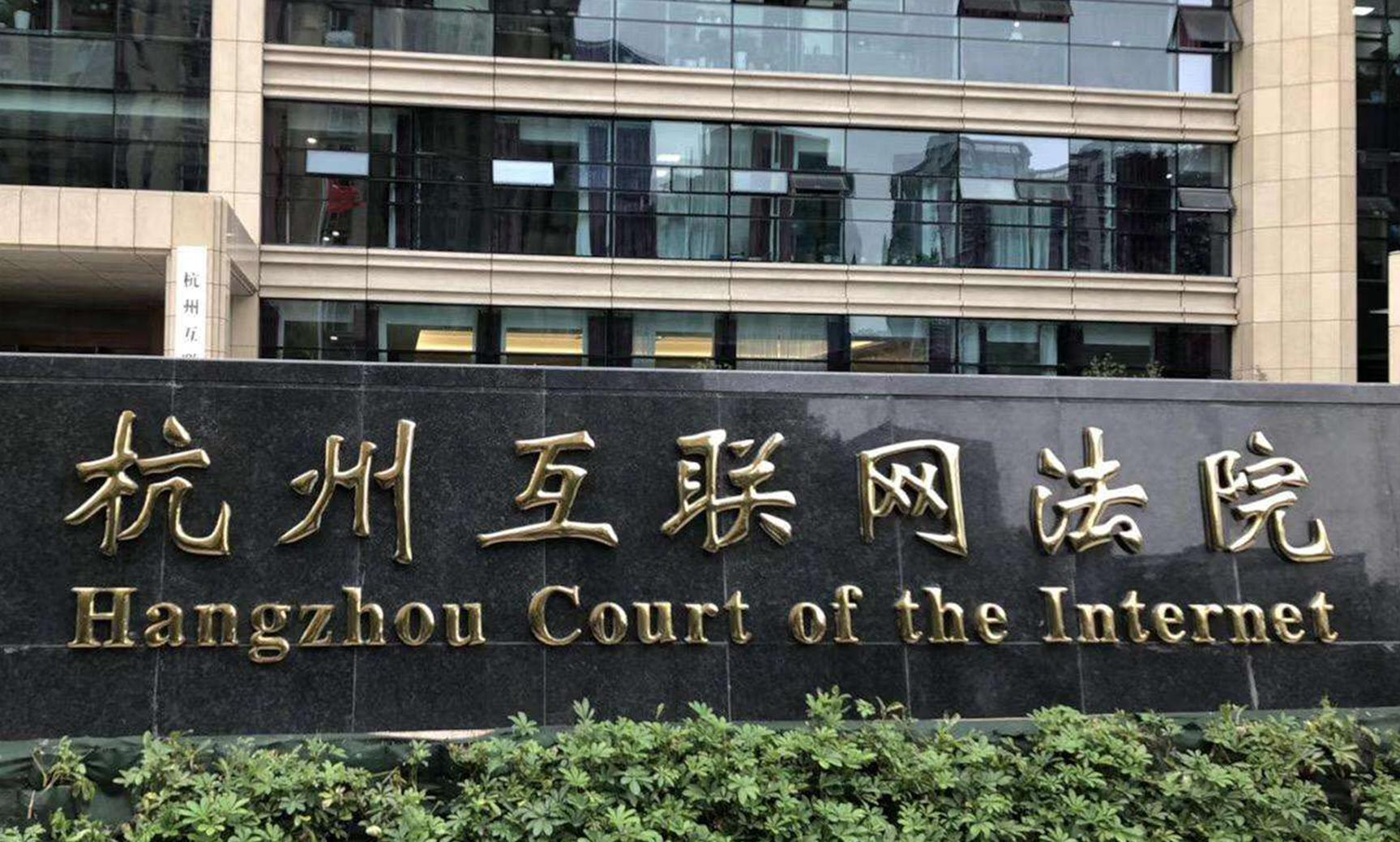 Chinese Court Affirms Bitcoin as Virtual Property with Value