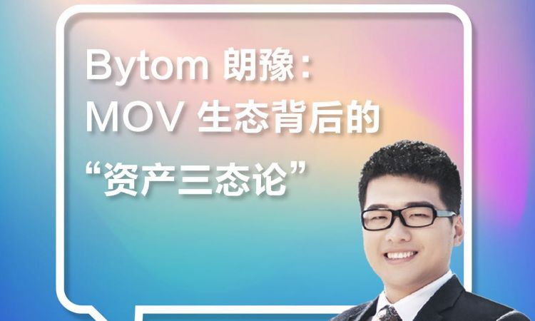 """Bytom CEO Lang Yu: MOV to Go Live This Month, with the Ideal of """"Transaction's Indispensableand Ubiquitous"""""""