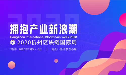 Hangzhou Blockchain Week is Back in July 2020! See the Future Here