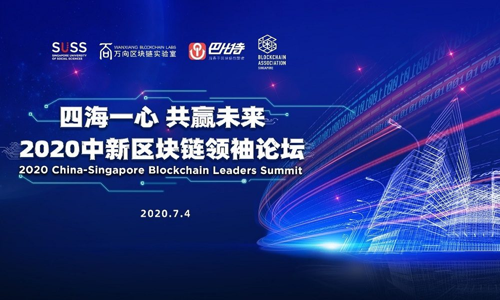 2020 China-Singapore Blockchain Leaders Online Summit: Keep Up with the Latest Blockchain Trends