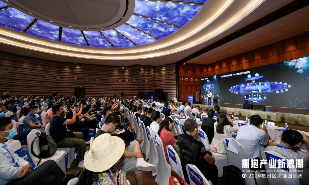 Tang Xialing: Five Trends in Hangzhou International Blockchain Week 2020