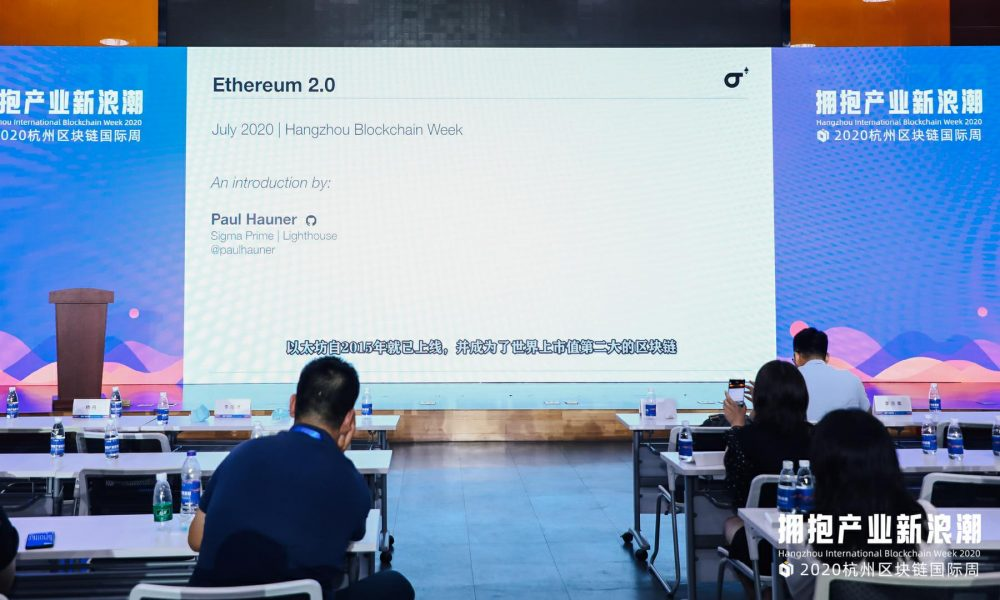 Sigma Prime at Hangzhou International Blockchain Week | Ethereum 2.0: Past, Present and Future
