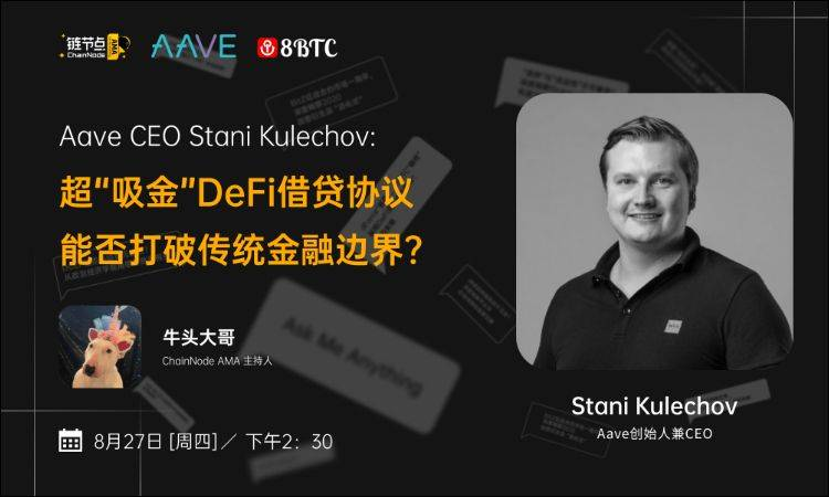 8btc Interview | TVL Top One Aave Enters V2, Here's Everything You Should Know